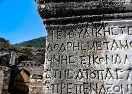 زبان در کشور یونان